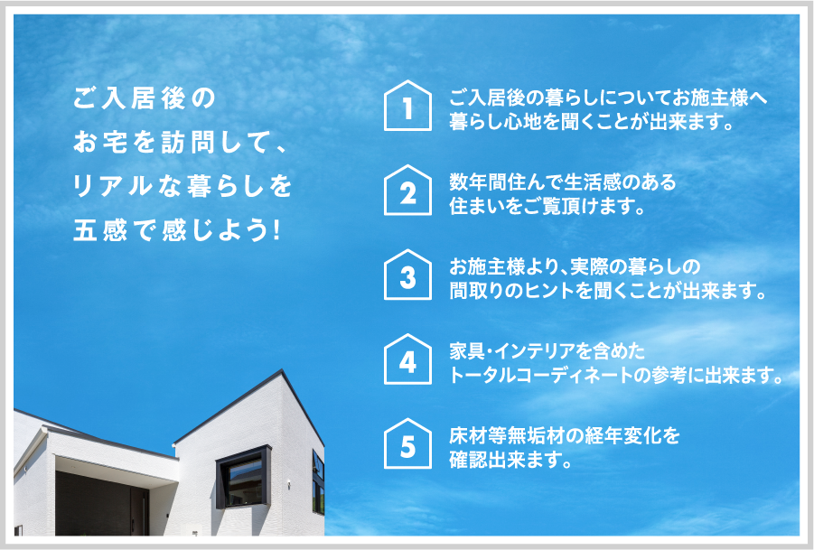 住み心地見学会(宗像市)