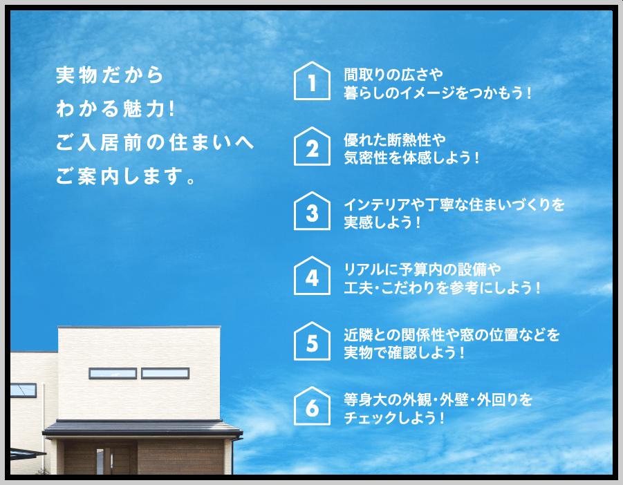 新築完成見学会(福岡市)